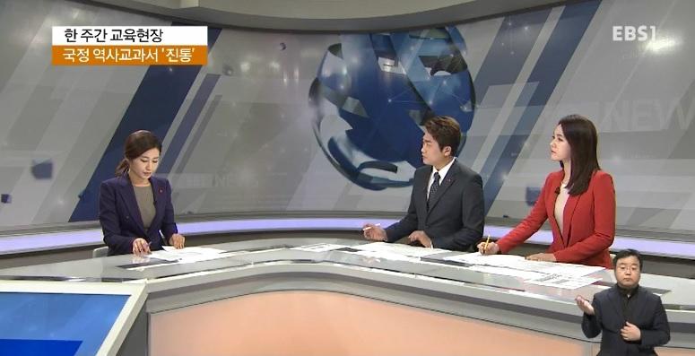 <한 주간 교육현장> 국정 역사교과서·정유라 특혜입학 교육계 '진통'