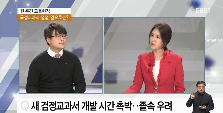 <한 주간 교육현장> 끝나지 않는 국정교과서 논란‥쟁점은?