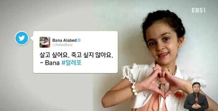 <책 밖의 역사> 알레포 소녀의 기도