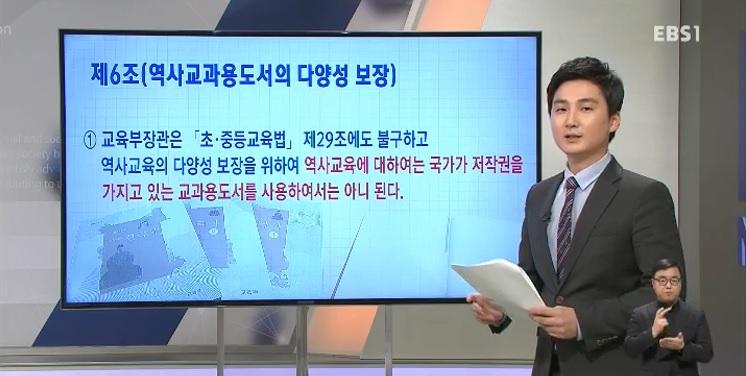 <한 주간 교육현장> 논의 시작된 '국정 역사교과서 금지법' 전망은?