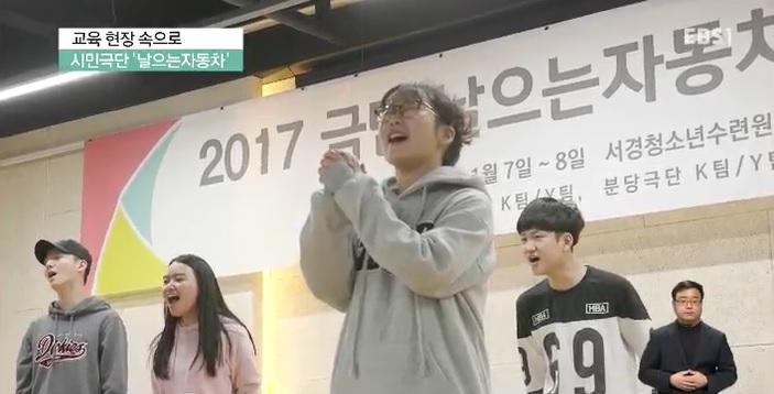 <교육현장 속으로> 시민극단 '날으는 자동차'