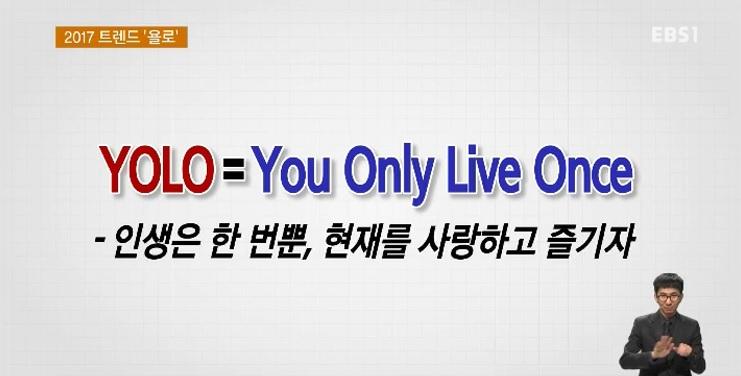 <하재근의 문화읽기> 2017 트렌드 '욜로(YOLO)'