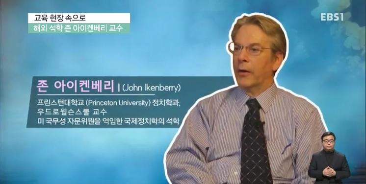 <교육현장 속으로> 해외 석학 존 아이켄베리 교수