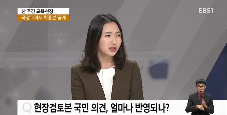 <한 주간 교육현장> 국정교과서 최종본 공개 임박‥예정된 혼란