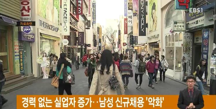 경력 없는 실업자 증가‥남성 신규채용 '악화'