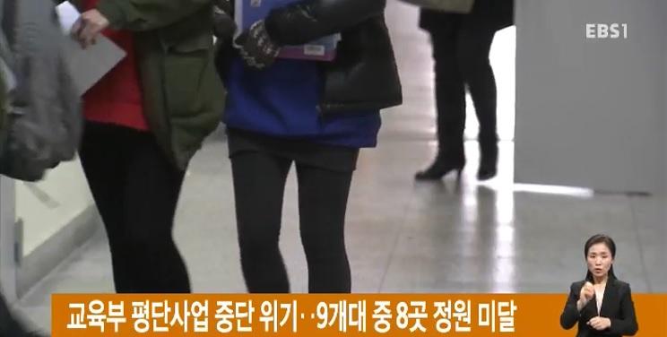 교육부 평단사업 중단 위기‥9개대 중 8곳 정원 미달