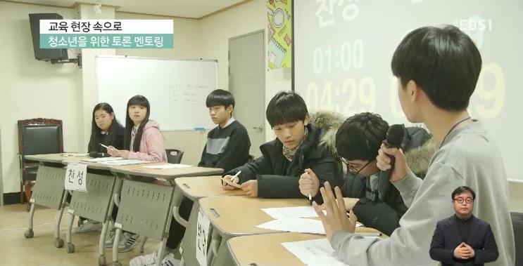 <교육 현장 속으로> 청소년을 위한 토론 멘토링