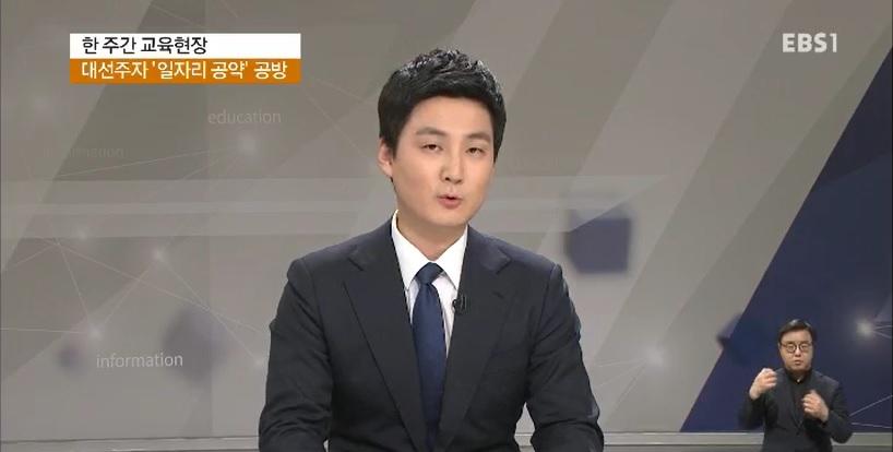 <한 주간 교육현장> '대선주자 '일자리 공약' 공방 치열