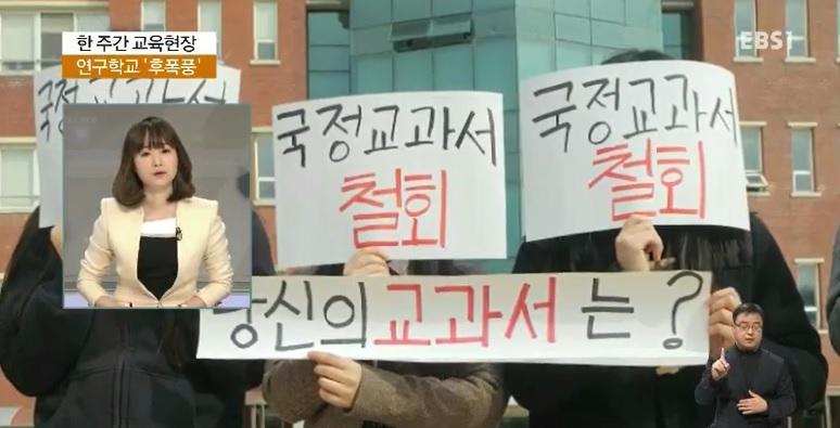 <한 주간 교육현장> 국정교과서 연구학교 '후폭풍'