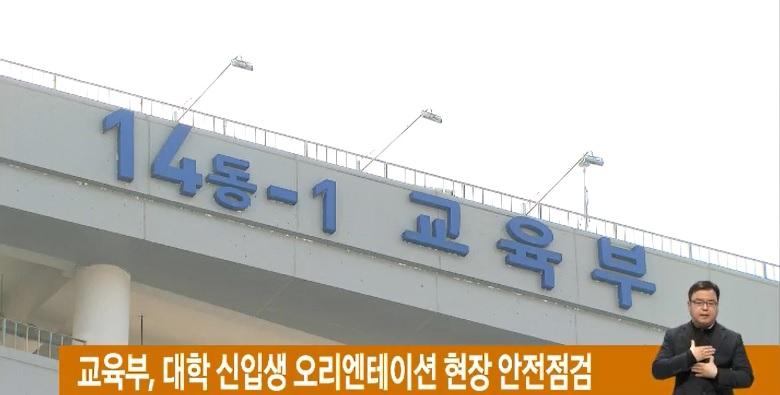 교육부, 대학 신입생 오리엔테이션 현장 안전점검