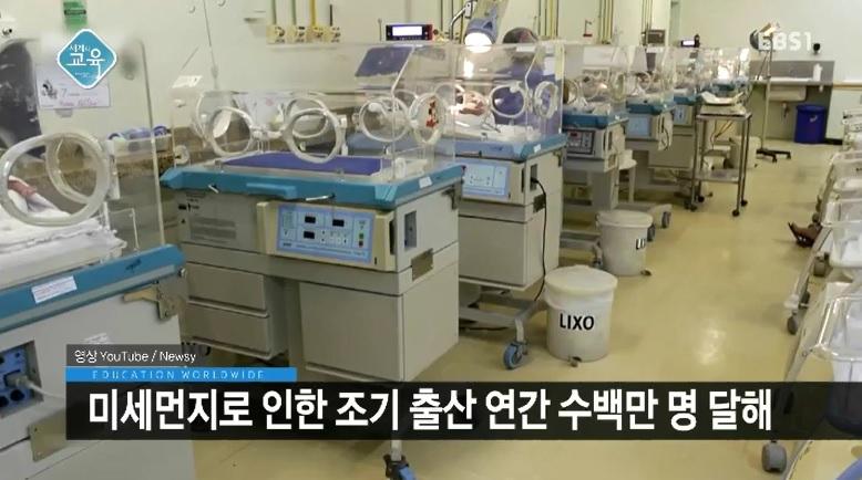 <세계의 교육> 미세먼지, 조기 출산 원인으로 꼽혀