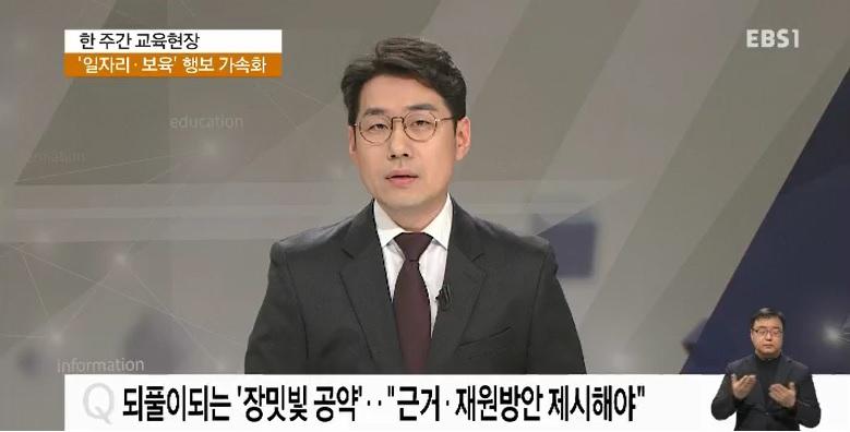 <한 주간 교육현장> 대선주자 '일자리·보육 행보'‥민심잡기 총력