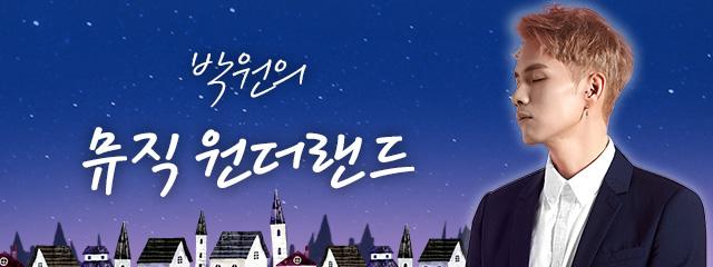 박원의 뮤직원더랜드[2017봄개편]