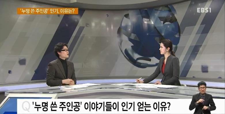<하재근의 문화읽기> '누명 쓴 주인공' 키워드 인기‥이유는?