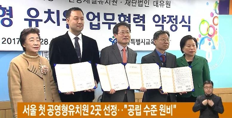 서울 첫 공영형유치원 2곳 선정‥