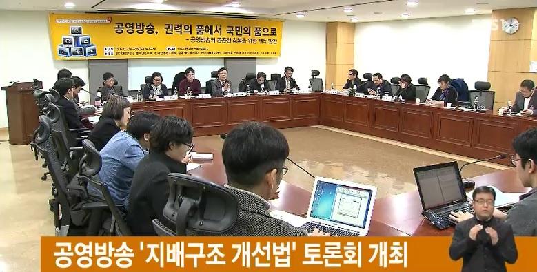 공영방송 '지배구조 개선법' 토론회 개최