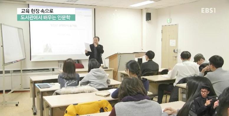 <교육현장 속으로> 도서관에서 배우는 인문학