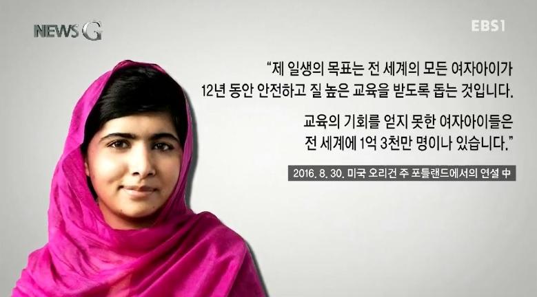 <뉴스G> 여성의 교육받을 기회