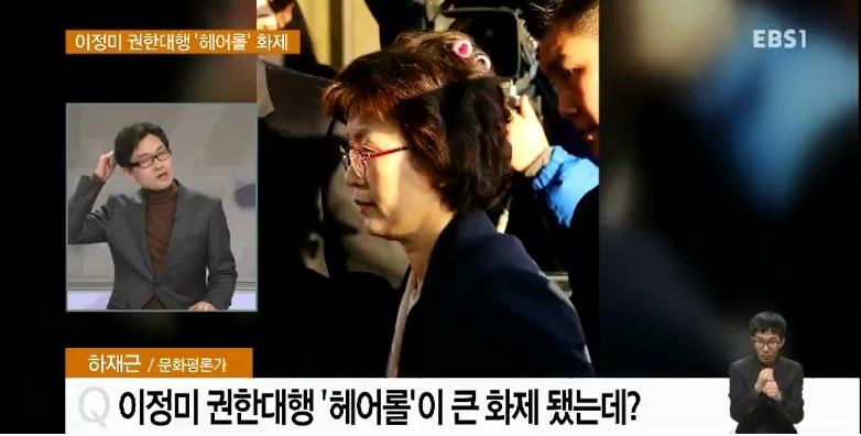 <하재근의 문화읽기> 이정미 권한대행 '헤어롤' 화제