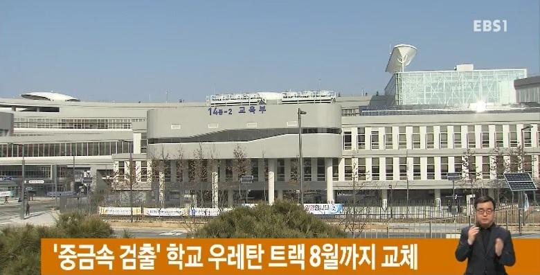 '중금속 검출' 학교 우레탄 트랙 8월까지 교체