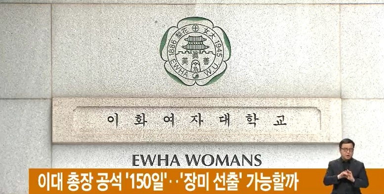 이대 총장 공석 '150일'‥'장미 선출' 가능할까
