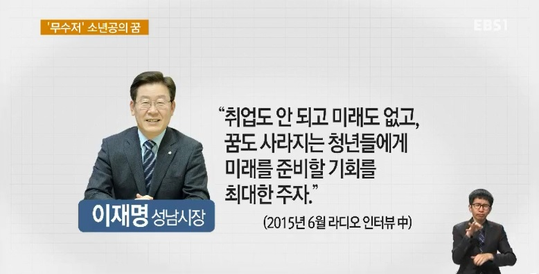 '무수저 소년공의 꿈'‥