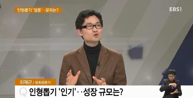 <하재근의 문화읽기> 인형뽑기 '열풍'‥인기 요인과 문제점은?