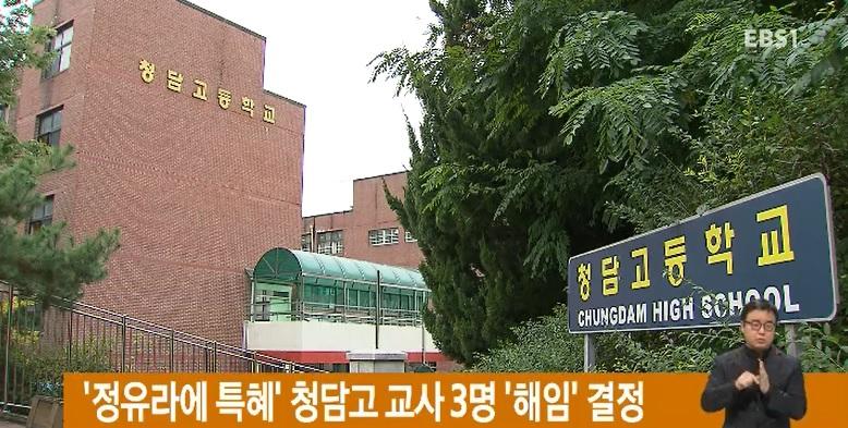 '정유라에 특혜' 청담고 교사 3명 '해임' 결정