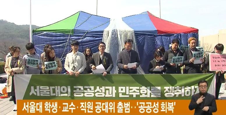 서울대 학생·교수·직원 공대위 출범‥'공공성 회복'