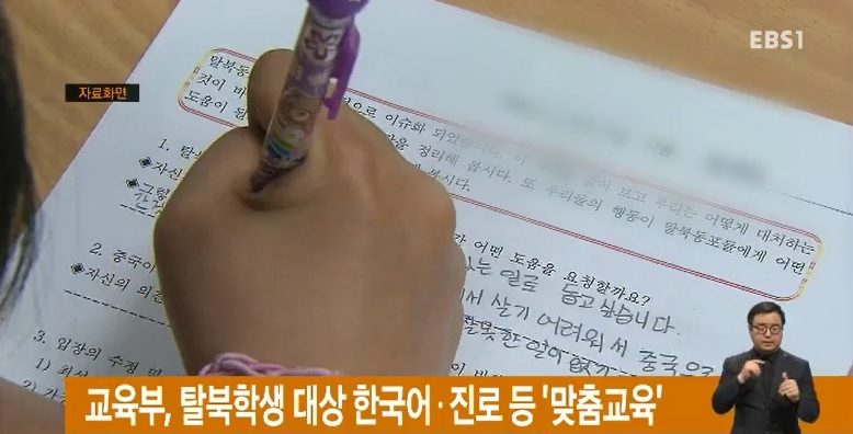 교육부, 탈북학생 대상 한국어·진로 등 '맞춤교육'