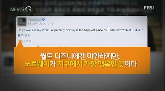 <뉴스G> 세계 행복 1위, 노르웨이의 비결