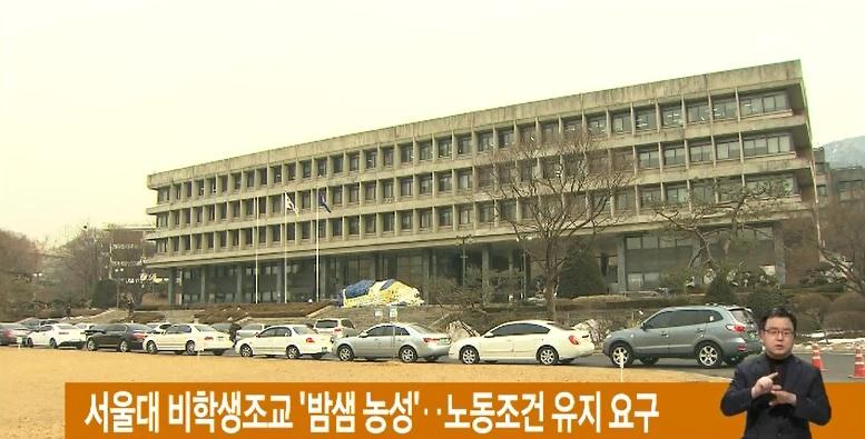 서울대 비학생조교 '밤샘 농성'‥노동조건 유지 요구