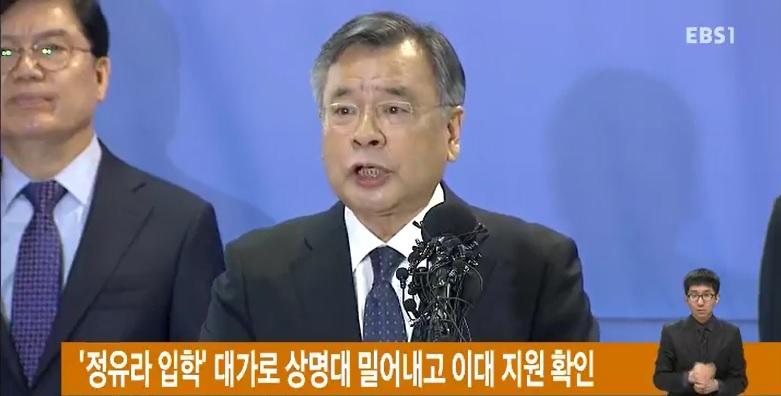 '정유라 입학' 대가로 상명대 밀어내고 이대 지원 확인