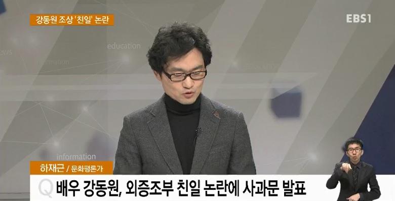 <하재근의 문화읽기> 배우 강동원, 조상 '친일' 행적 논란
