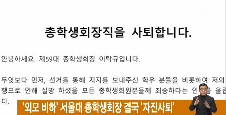 '외모 비하' 서울대 총학생회장 결국 '자진사퇴'