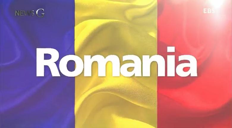 <뉴스G> 루마니아는 깨어 있다