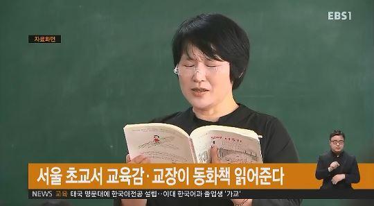 서울 초교서 교육감·교장이 동화책 읽어준다