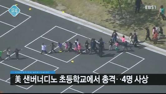 <세계의 교육> '美 캘리포니아주 초등학교에서 총격사건
