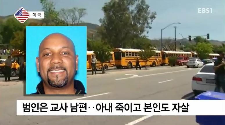 <세계의 교육> 美 캘리포니아주 초등학교에서 총격사건