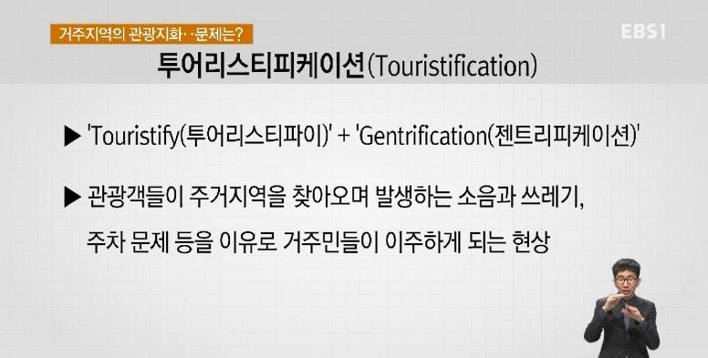 <하재근의 문화읽기> 거주 지역의 관광지화‥문제와 해결책은?