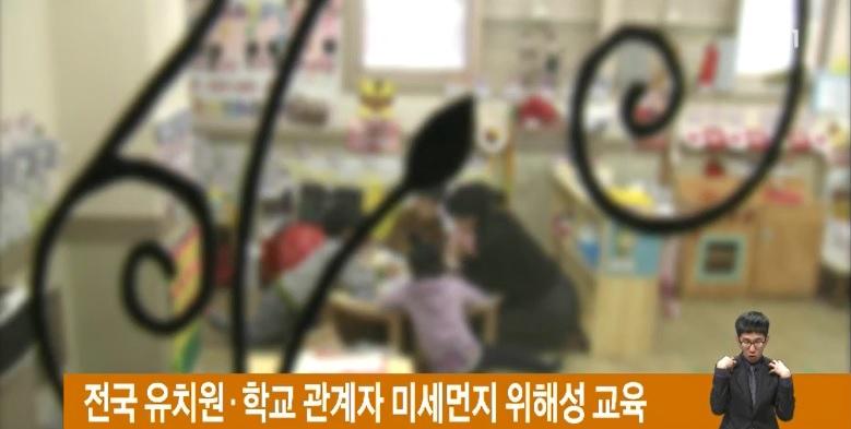 전국 유치원·학교 관계자 미세먼지 위해성 교육