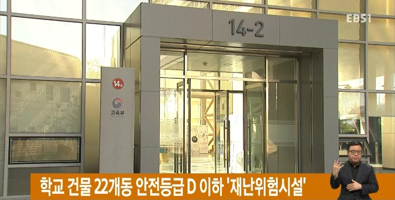 학교 건물 22개동 안전등급 D 이하 '재난위험시설'