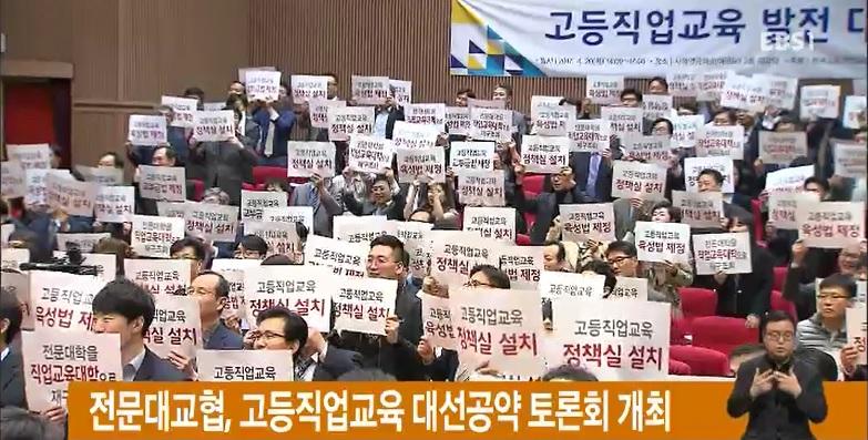 전문대교협, 고등직업교육 대선공약 토론회 개최
