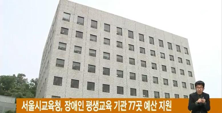 서울시교육청, 장애인 평생교육 기관 77곳 예산 지원