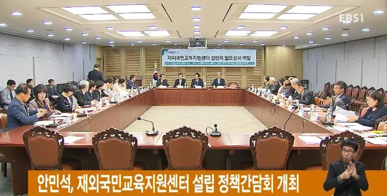 안민석, 재외국민교육지원센터 설립 정책간담회 개최