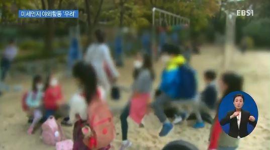 미세먼지 속 야외활동 '우려' 지속