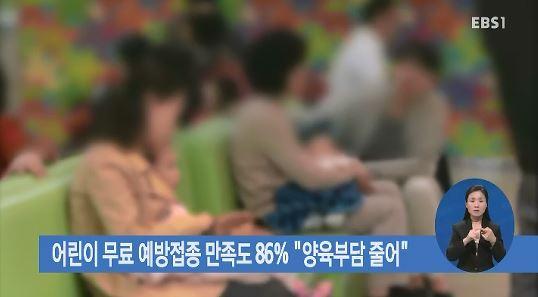 '어린이 무료 예방접종 만족도 86%