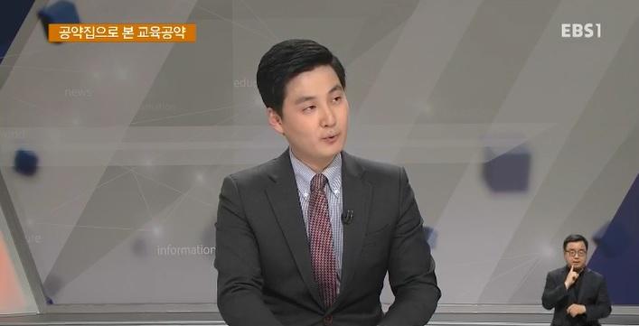 <한 주간 교육현장> 최종 공약집 내놓은 대선주자들‥교육공약은?