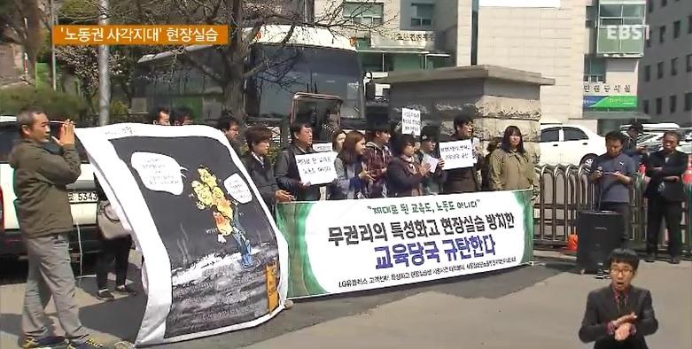 '노동권 사각지대' 특성화고 현장실습‥대책 없나