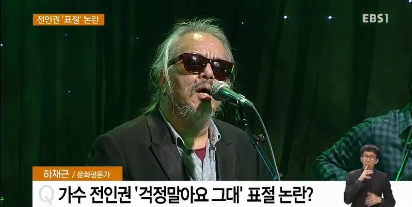 <하재근의 문화읽기> 전인권 '걱정말아요 그대' 표절 논란
